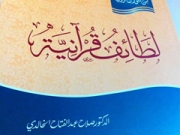 لطائف قرانية - نسخة مصورة