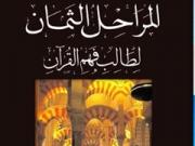 المراحل الثمان لطالب فهم القرآن