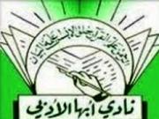استمارة اللجنة الثقافية