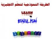 الطريقة النموذجية لتعلم الانجليزية