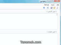 برنامج تدوين للكتابة بالعربي Tadween