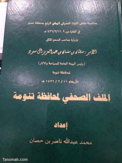 ملف صحفي عن محافظة تنومة 1436