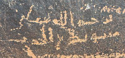 نقش الصحابي سويد بن الحارث وأهميته التاريخية والجغرافية