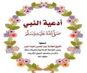 كتاب ادعية النبي ضلى الله عليه وسلم