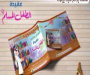 كتاب مصور هام عن العقيدة الاسلامية للأطفال
