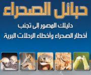 كتاب مصور: حبائل الصحراء