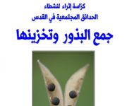 كتاب حقائق وارقام من هيئة المساحة الجيولوجية السعودية