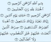 القرآن كاملا بحجم خط 48