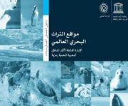 مواقع التراث البحري العالمي من منظمة اليونسكو