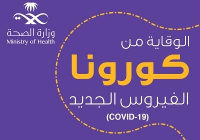 دليل وزارة الصحة للوقاية من فيروس كورونا