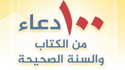 100 دعاء من الكتاب والسنة الشيخ محمد صالح المنجد