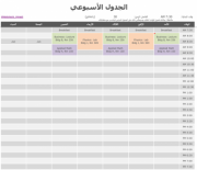 للطلاب والطالبات: جدول اكسل تفاعلي لترتيب ومتابعة مواد الجدول والأعمال الأسبوعية