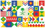 حمل ملف : هوية #اليوم_الوطني_السعودي 90