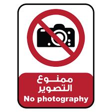 نسخة من قرار تنظيم التصوير في الأماكن العامة..هام لجميع المصورين