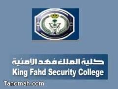 إعلان أرقام المؤهلين لدورة الضباط الجامعيين في كلية الملك فهد الأمنية