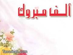 تهنئة لعبدالعزيز بن ثربان بمناسبة زواجه