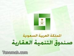 أسماء من شملتهم دفعة صندوق التنمية العقارية في تنومة والنماص