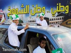 محافظة تنومة اليوم في عيد الوطن