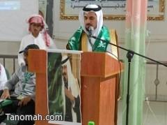 الشبيلي يرعى احتفال مركز طريب باليوم الوطني الذي اقيم في متوسطة حسان بن ثابت