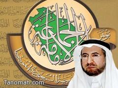 الدكتور : عبدالله بن محمد أبوداهش يشارك في مؤتمر الإمامة والجماعة المملكة العربية السعودية إنموذجاً