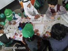 صور من احتفال روضة مليح باليوم الوطني