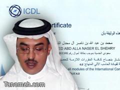 الزميل محمد بن حصان يحصل على شهادة الرخصة الدولية لقيادة الحاسب الآلي