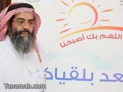 الدكتور ابوعراد يشارك في مشروع تطوير برنامج (بك أصبحنا)