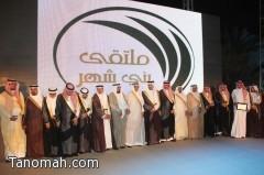 المكرمون ولجنة الملتقى يشكرون سمو أمير منطقة الرياض وسمو نائبه وسمو امير منطقة عسير