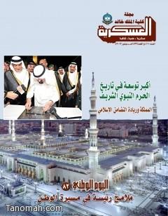 مجلة كلية الملك خالد العسكرية تصدر عددها الجديد (110).