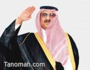 إعفاء الأمير أحمد بن عبدالعزيز من منصبه بناء على طلبه وتعيين الأمير محمد بن نايف بن عبدالعزيز وزيراً للداخلية