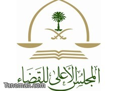 آمين مجلس القضاء الأعلى : قاضي محكمة تنومة المكلف سيباشر عمله الأسبوع بعد القادم
