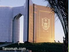 وظائف شاغرة بجامعة الملك سعود