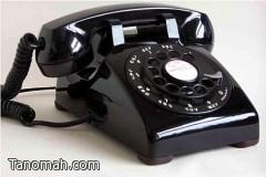 هيئة الاتصالات تبدأ عملية تغيير مفاتيح الاتصال بالمناطق مطلع شهر رجب المقبل