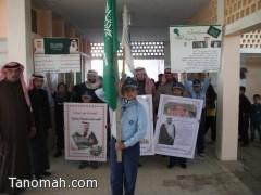 مدرسة الامام البخاري تحتفل بسلامة خادم الحرمين
