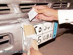 الأمن العام يحذر  من يقومون بطمس ارقام وحروف لوحات سياراتهم