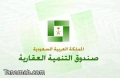 اسماء من شملتهم دفعة القروض العقارية في فرع محافظة النماص