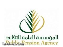 محمد بن سعد سعيد مديراً لفرع المؤسسة العامة للتقاعد بمحافظة النماص