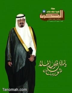 صدور العدد 111من مجلة كلية الملك خالد العسكرية