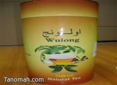 الغذاء والدواء تحذر من منتجات الشاي أولونج