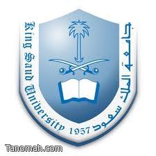 جامعة الملك سعود تعلن توفر وظائف شاغرة للباحثين السعوديين للجنسين