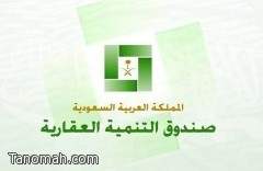أسماء من شملتهم دفعة القروض العقارية في فرع النماص