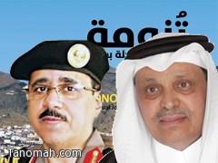 مدير شرطة منطقة عسير يشكر لجنة الأهالي