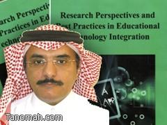 الدكتور عجلان الشهري يشارك في تحرير  كتاب علمي في الولايات المتحدة الأمريكية