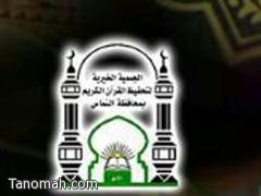 جمعية تحفيظ القرآن الكريم بالنماص  تدعو الى المساهمة معها في استكمال مبلغ شراء الباصات