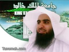 قبول ا. عبدالرحمن ال شاهر لمرحلة الماجستير بجامعة الملك خالد