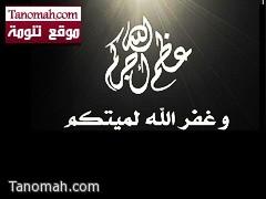 والدة الأستاذ علي بن حسن الشهري إلى رحمة الله