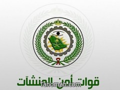 أمن المنشآت تفتح باب التسجيل والقبول الثلاثاء
