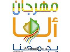 راكان يشارك أنس والقرني غناء أوبريت حفل افتتاح مهرجان أبها يجمعنا (الملف الصحفي)