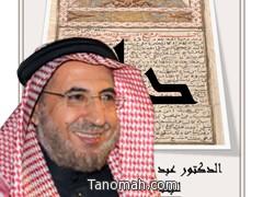 دار الدكتور عبدالله أبوداهش تنظم دروساً في مصطلحات البحث العلمي وكتابته  وتحقيق المخطوطات