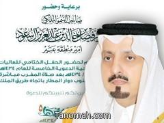 أمير عسير يرعى  الحفل الختامي لخيمة أبها الدعوية .. مساء اليوم